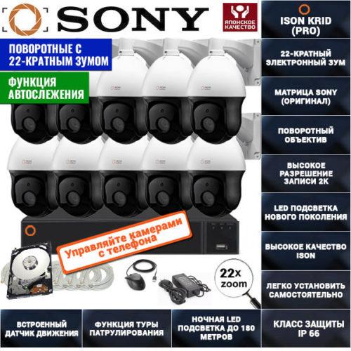 IP Система видеонаблюдения на 10 поворотных камер ISON KRID-10 С ЖЕСТКИМ ДИСКОМ