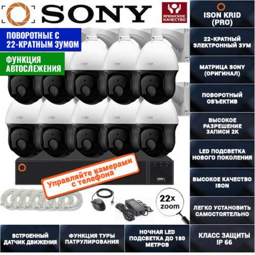 IP Система видеонаблюдения на 10 поворотных камер ISON KRID-10