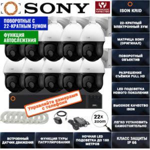 IP Система видеонаблюдения на 10 поворотных камер ISON KRID10