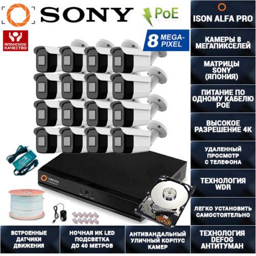 IP Система видеонаблюдения 16 камер POE 8 мегапикселей ISON ALFA-PRO-16 с жестким диском 4ТБ