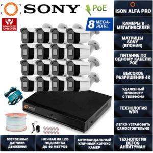 IP Система видеонаблюдения 16 камер POE 8 мегапикселей ISON ALFA-PRO-16