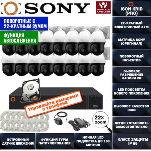 IP Система видеонаблюдения на 16 поворотных камер ISON KRID-16 С ЖЕСТКИМ ДИСКОМ