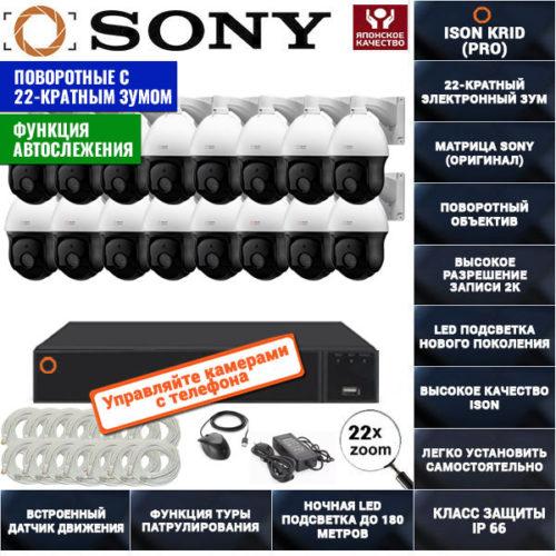 IP Система видеонаблюдения на 16 поворотных камер ISON KRID-16