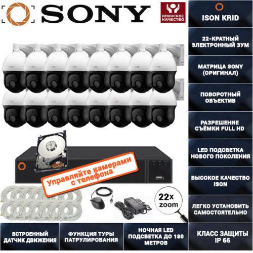IP Система видеонаблюдения на 16 поворотных камер ISON KRID16 С ЖЕСТКИМ ДИСКОМ