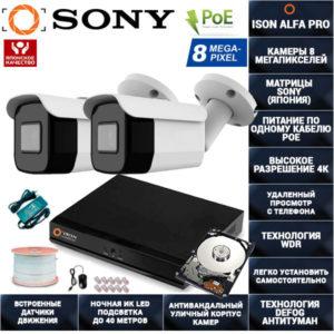 IP Система видеонаблюдения 2 камеры POE 8 мегапикселей ISON ALFA-PRO-2 с жестким диском 1ТБ