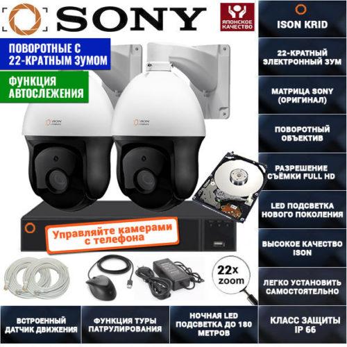 IP Система видеонаблюдения на 2 поворотные камеры 2 мегапикселя ISON KRID2 с жёстким диском