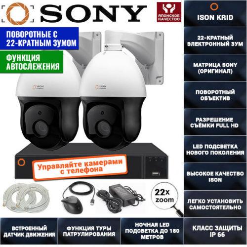 IP Система видеонаблюдения на 2 поворотные камеры 2 мегапикселя ISON KRID2