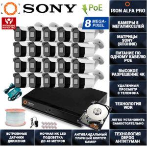 IP Система видеонаблюдения 20 камер POE 8 мегапикселей ISON ALFA-PRO-20 с жестким диском 6ТБ