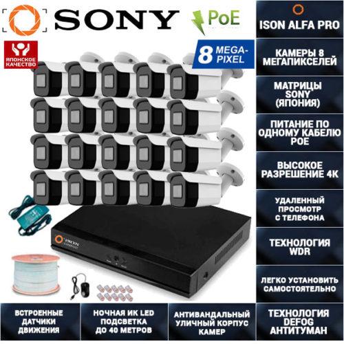 IP Система видеонаблюдения 20 камер POE 8 мегапикселей ISON ALFA-PRO-20