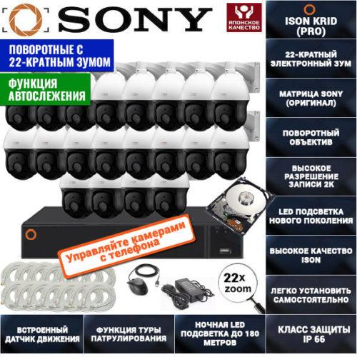 IP Система видеонаблюдения на 20 поворотных камер ISON KRID-20 С ЖЕСТКИМ ДИСКОМ