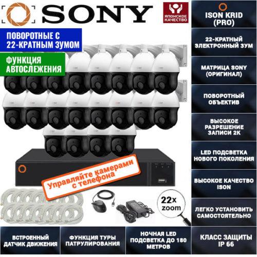 IP Система видеонаблюдения на 20 поворотных камер ISON KRID-20