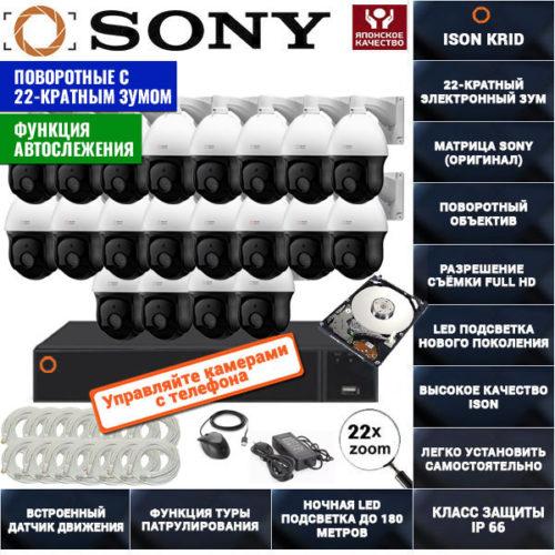 IP Система видеонаблюдения на 20 поворотных камер ISON KRID20 С ЖЕСТКИМ ДИСКОМ