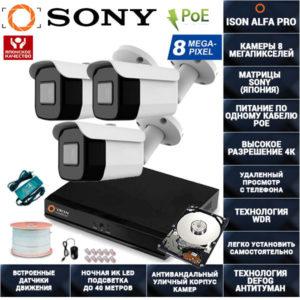 IP Система видеонаблюдения 3 камеры POE 8 мегапикселей ISON ALFA-PRO-3 с жестким диском 1ТБ
