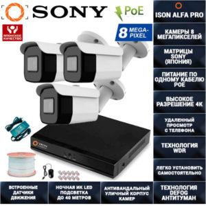 IP Система видеонаблюдения 3 камеры POE 8 мегапикселей ISON ALFA-PRO-3
