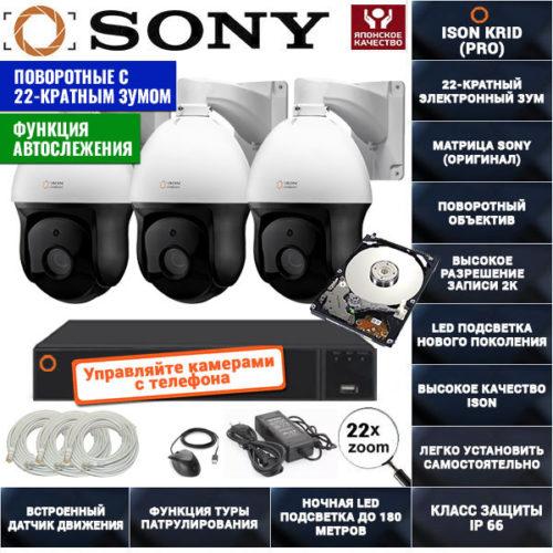 IP Система видеонаблюдения на 3 поворотные камеры 2 мегапикселя ISON KRID-3 С ЖЕСТКИМ ДИСКОМ