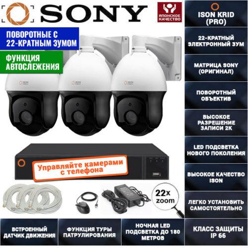 IP Система видеонаблюдения на 3 поворотные камеры 2 мегапикселя ISON KRID-3