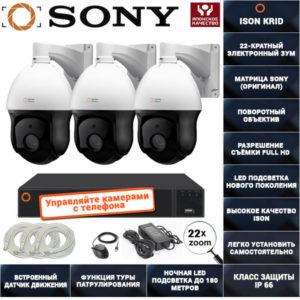 IP Система видеонаблюдения на 3 поворотные камеры 2 мегапикселя ISON KRID3