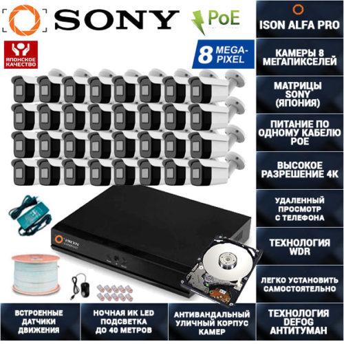 IP Система видеонаблюдения 32 камеры POE 5 мегапикселей ISON ALFA-PRO-32 с жестким диском 6ТБ