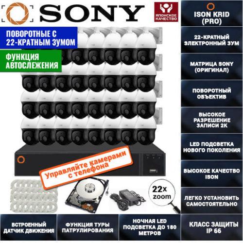 IP Система видеонаблюдения на 32 поворотные камеры ISON KRID-32 С ЖЕСТКИМ ДИСКОМ