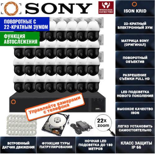 IP Система видеонаблюдения на 32 поворотные камеры ISON KRID32 С ЖЕСТКИМ ДИСКОМ