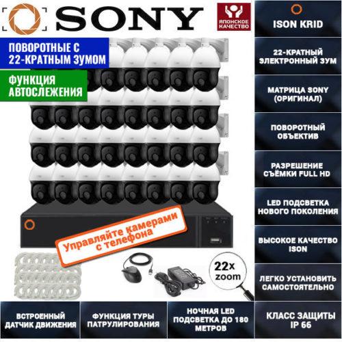 IP Система видеонаблюдения на 32 поворотные камеры ISON KRID32
