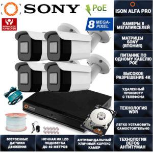 IP Система видеонаблюдения 4 камеры POE 8 мегапикселей ISON ALFA-PRO-4 с жестким диском 1ТБ