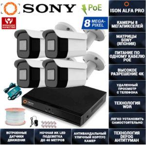 IP Система видеонаблюдения 4 камеры POE 8 мегапикселей ISON ALFA-PRO-4