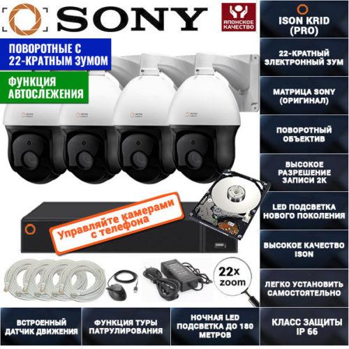 IP Система видеонаблюдения на 4 поворотные камеры ISON KRID-4 С ЖЕСТКИМ ДИСКОМ