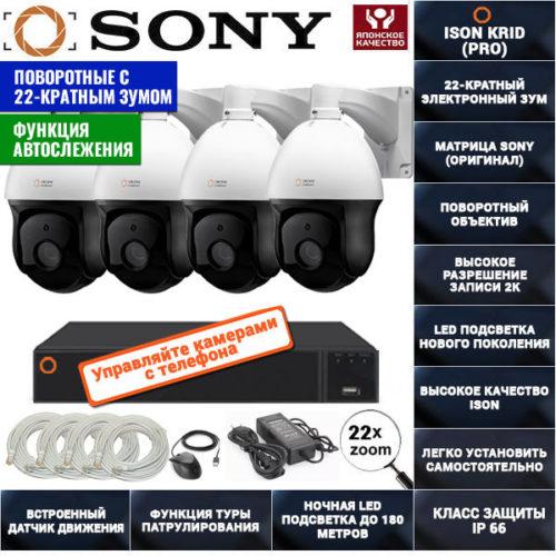 IP Система видеонаблюдения на 4 поворотные камеры ISON KRID-4