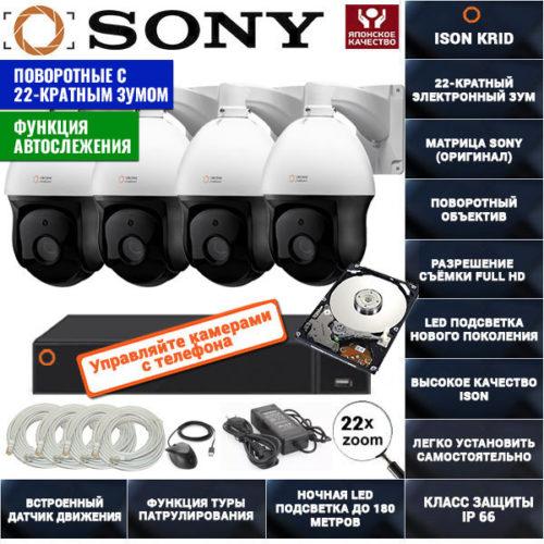 IP Система видеонаблюдения на 4 поворотные камеры ISON KRID4 С ЖЕСТКИМ ДИСКОМ