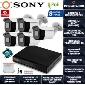 IP Система видеонаблюдения 5 камер POE 8 мегапикселей ISON ALFA-PRO-5