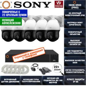 IP Система видеонаблюдения на 5 поворотных камер ISON KRID-5