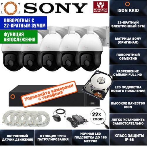 IP Система видеонаблюдения на 5 поворотных камер ISON KRID5 С ЖЕСТКИМ ДИСКОМ