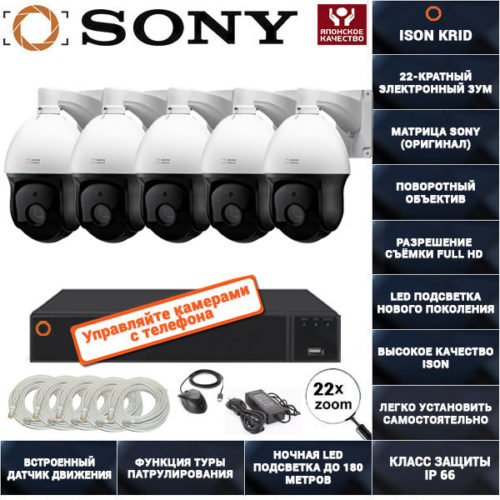 IP Система видеонаблюдения на 5 поворотных камер ISON KRID5