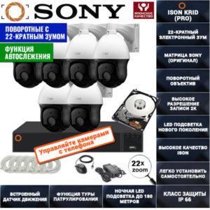 IP Система видеонаблюдения на 6 поворотных камер ISON KRID-6 С ЖЕСТКИМ ДИСКОМ