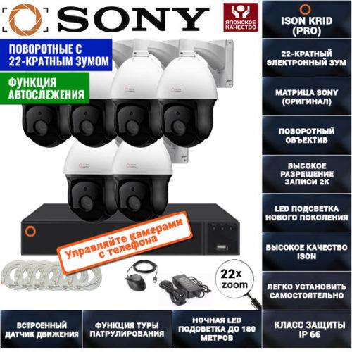 IP Система видеонаблюдения на 6 поворотных камер ISON KRID-6
