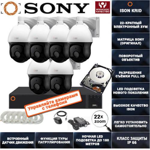 IP Система видеонаблюдения на 6 поворотных камер ISON KRID6 С ЖЕСТКИМ ДИСКОМ
