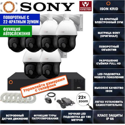 IP Система видеонаблюдения на 6 поворотных камер ISON KRID6