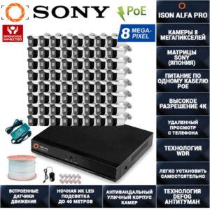 IP Система видеонаблюдения 64 камеры POE 8 мегапикселей ISON ALFA-PRO-64