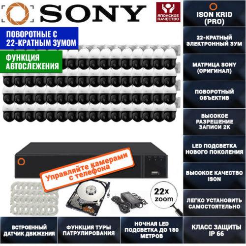 IP Система видеонаблюдения на 64 поворотные камеры ISON KRID-64 С ЖЕСТКИМ ДИСКОМ