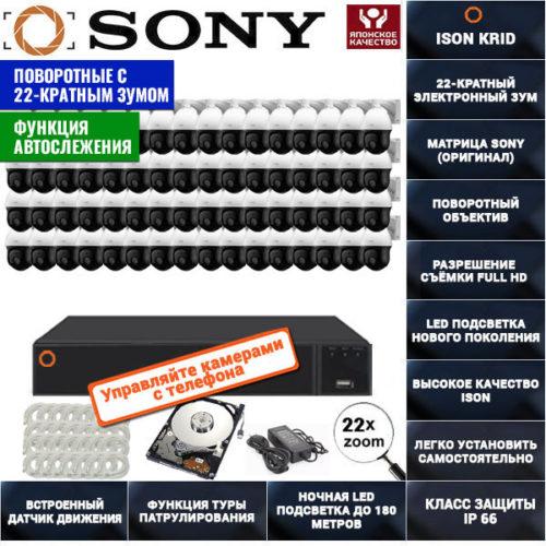 IP Система видеонаблюдения на 64 поворотные камеры ISON KRID64 С ЖЕСТКИМ ДИСКОМ