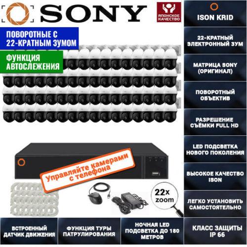 IP Система видеонаблюдения на 64 поворотные камеры ISON KRID64