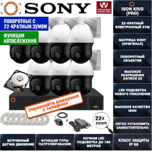 IP Система видеонаблюдения на 7 поворотных камер ISON KRID-7 С ЖЕСТКИМ ДИСКОМ
