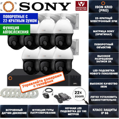 IP Система видеонаблюдения на 7 поворотных камер ISON KRID-7