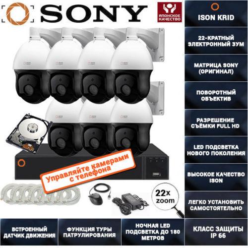 IP Система видеонаблюдения на 7 поворотных камер ISON KRID7 С ЖЕСТКИМ ДИСКОМ