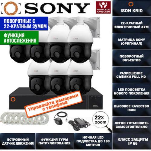 IP Система видеонаблюдения на 7 поворотных камер ISON KRID7