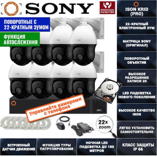 IP Система видеонаблюдения на 8 поворотных камер ISON KRID-8 С ЖЕСТКИМ ДИСКОМ