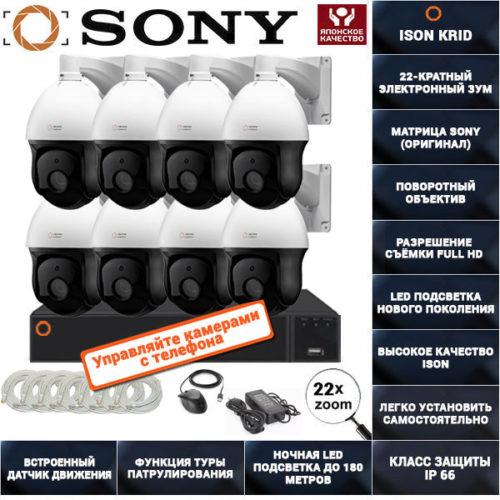 IP Система видеонаблюдения на 8 поворотных камер ISON KRID8