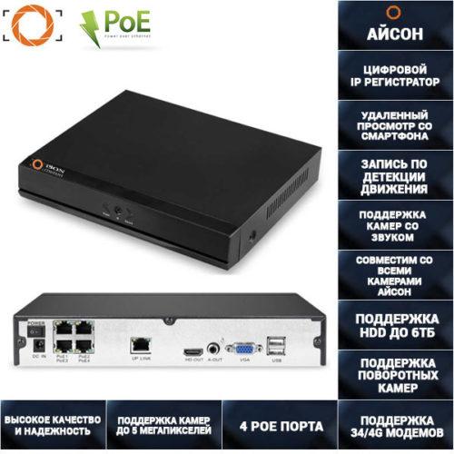 IP видеорегистратор на 4 канала с POE питанием ISON-NVR04POE