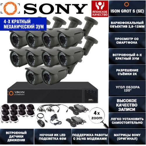 Готовая система видеонаблюдения с зумом на 10 камер Айсон GROT-S-10